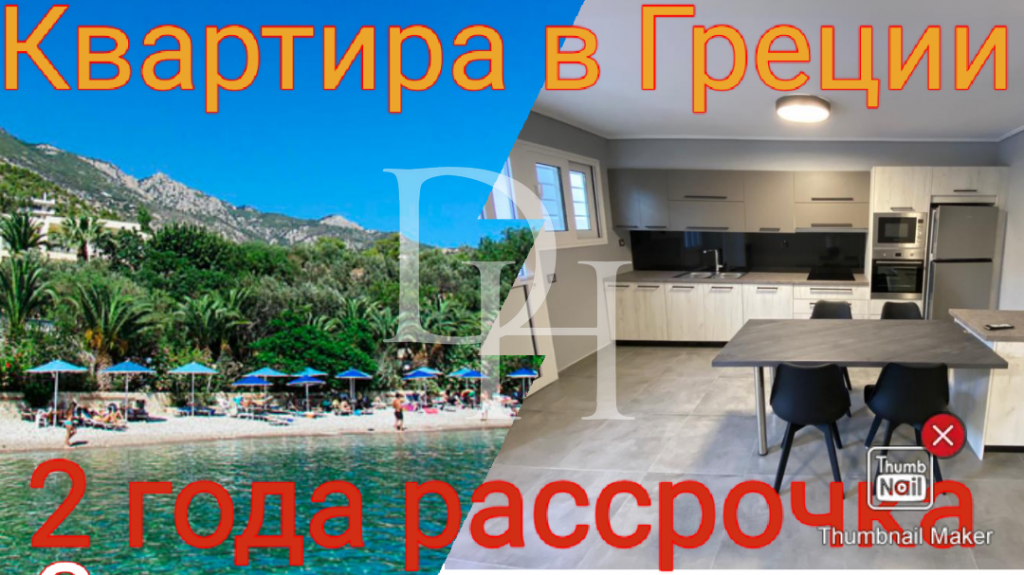 Квартира в греции у моря недвижимость за рубежом цены в рублях